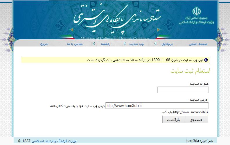 تصویر ثبت سایت