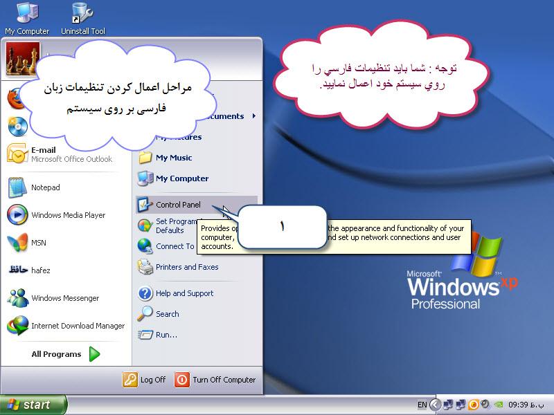 حل مشکل فارسی در ویندوز