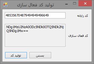 قفل نرم افزاری