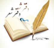 لوگوی نرم افزار دفتر شعر