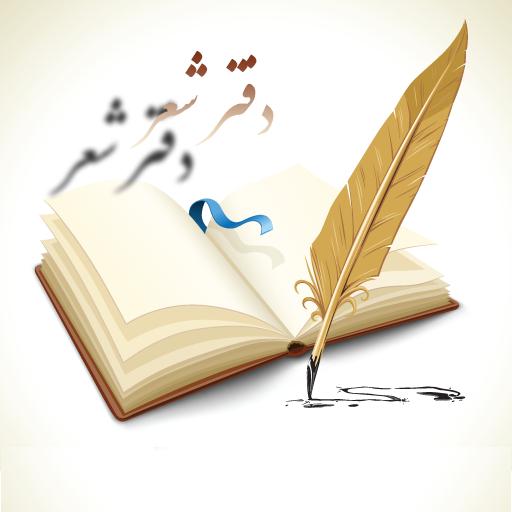 نرم افزار دفتر شعر اندروید