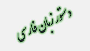 نرم افزار دستور زبان فارسی برای اندروید