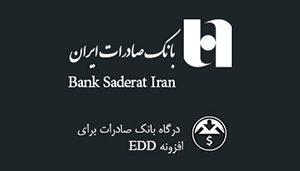 درگاه بانک صادرات برای افزونه فروش فایل EDD