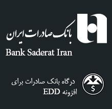 عکس درگاه بانک صادرات برای افزونه EDD