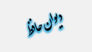 نرمافزار دیوان حافظ