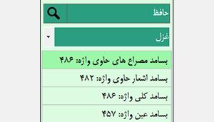 واژه یاب بسامدی دیوان حافظ