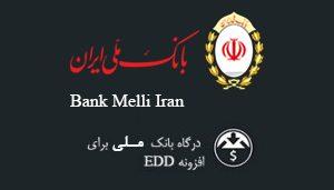 درگاه بانک ملی برای EDD