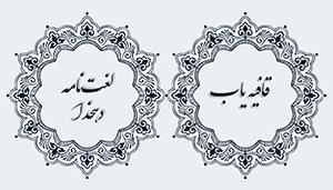قافیهیاب برخط هم صدا + لغتنامه دهخدا