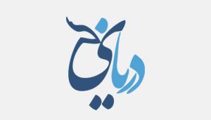نرمافزار دریای سخن – دریای شعر فارسی