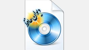 سورس کد دیوان حافظ